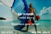 """Кайт-экспедиция """"wild kite"""""""